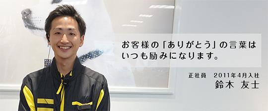 鈴木 友士