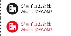 ジョイコムとは
