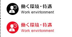 働く環境・待遇