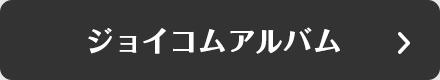 ジョイコムアルバム