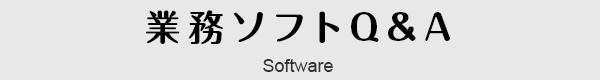 業務ソフトQ&A